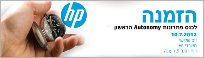 לקראת כנס פתרונות Autonomy של HP