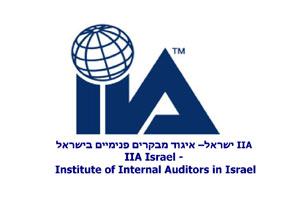 IIA - איגוד מבקרים פנימיים בישראל