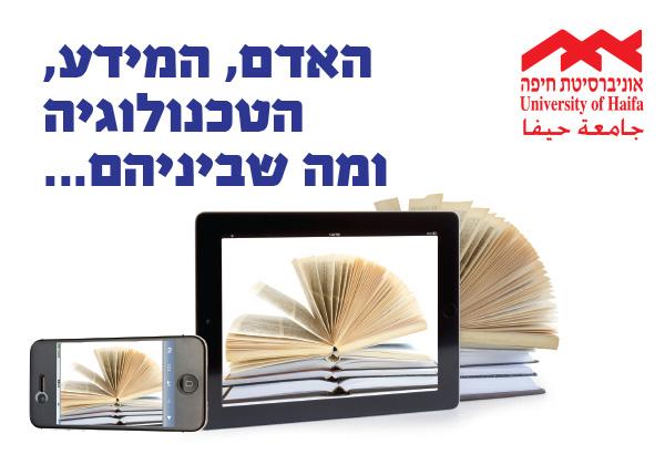 החוג לניהול מידע וידע, אוניברסיטת חיפה