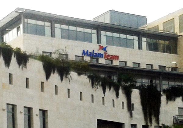 בניין מלם תים בירושלים. צילום: DMY, ויקיפדיה