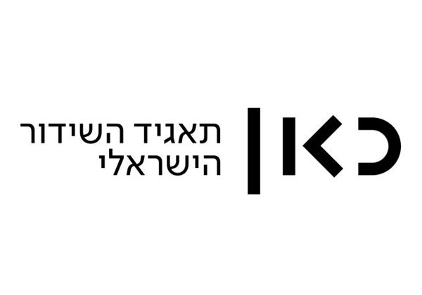 הדיגיטל - זירה לא פחות חשובה מהמדיה המסורתית עבור כאן, תאגיד השידור הישראלי