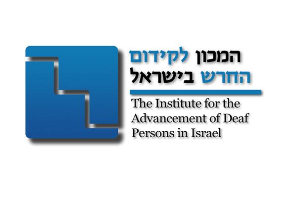 המכון לקידום החרש בישראל