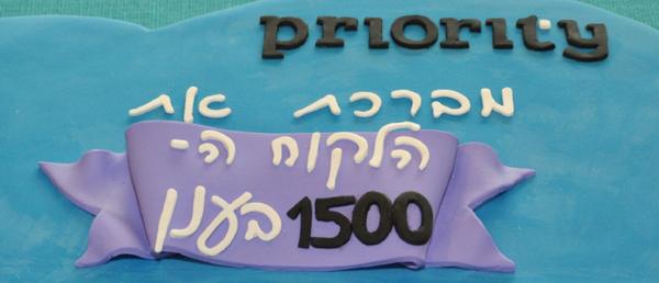 """הלקוח ה-1,500 של פריוריטי לשירות ERP בענן. צילום: יח""""צ"""