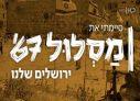 פרויקט אינטרנטי: מלחמת ששת הימים בטקסט, תמונות ו-וידיאו