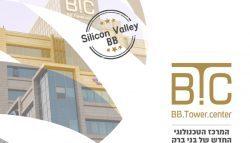 בכירי תעשיית ההיי-טק בישראל מתכנסים לראשונה בבני ברק לקראת השקת BTC