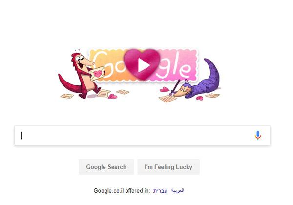 באהבה - עם גוגל דודל. צילום מסך