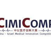 CimiComp תקיים בישראל תחרות סטארט-אפים בתחום החדשנות הרפואית
