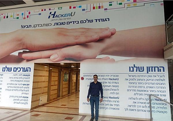 משרדי HackerU באעזור הבורסה ברמת גן. צילום: פלי הנמר