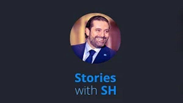 ראש ממשלת לבנון השיק אפליקציית סלפי לכבוד הבחירות