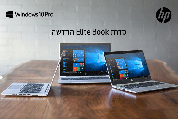 "EliteBook 840 G5 של HP. צילום: יח""צ."